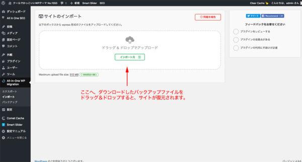 サイトのインポート