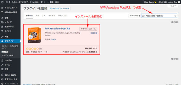 WP Associate Post R2
