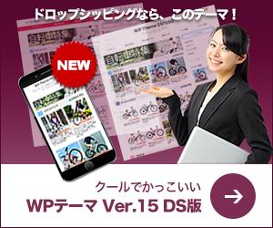クールでかっこいいWPテーマ Ver.15