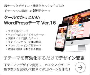 クールでかっこいいWPテーマ Ver.16